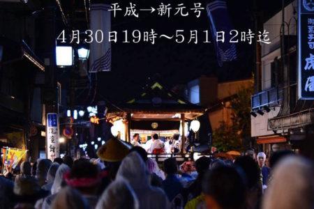 「平成から新元号へ」郡上おどり開催決定!
