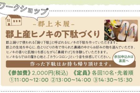 1月12日名古屋でワークショップ開催!