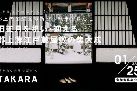 1月25日『郡上藩江戸蔵屋敷』開催!