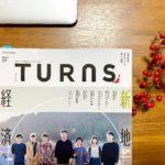 『TURNS』2月号に掲載されております。